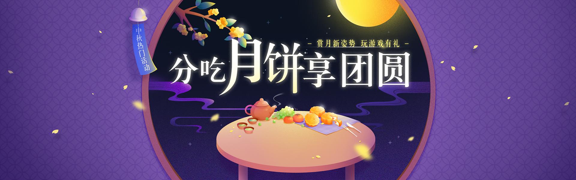 中秋节h5小游戏活动