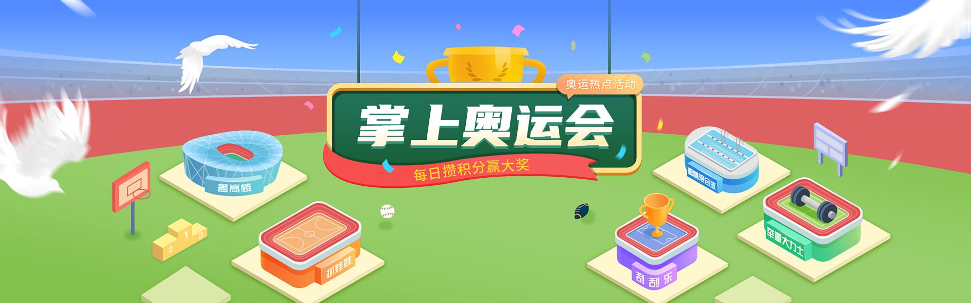 奥运h5小游戏营销活动